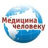 Консультационно-реабилитационный центр Медицина человеку на Российской