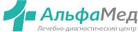 Лечебно-диагностический центр АльфаМед