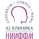 Медицинский центр А1 Клиника НИИФФМ на Арбузова
