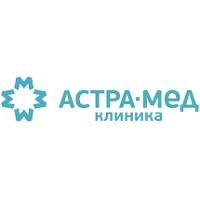 Медицинский центр Астра-Мед на Карла Маркса