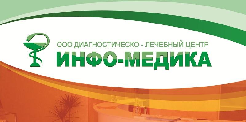 Медицинский центр Инфо-Медика